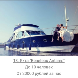 Аренды яхты в СПб