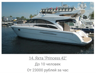 Аренда яхты в СПб